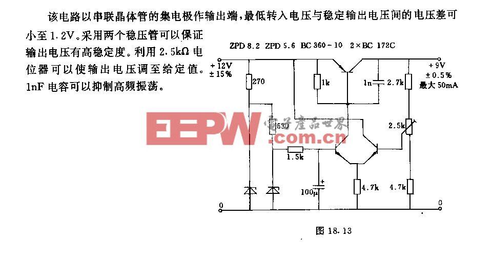 具有小剩余电压的串联稳压电路