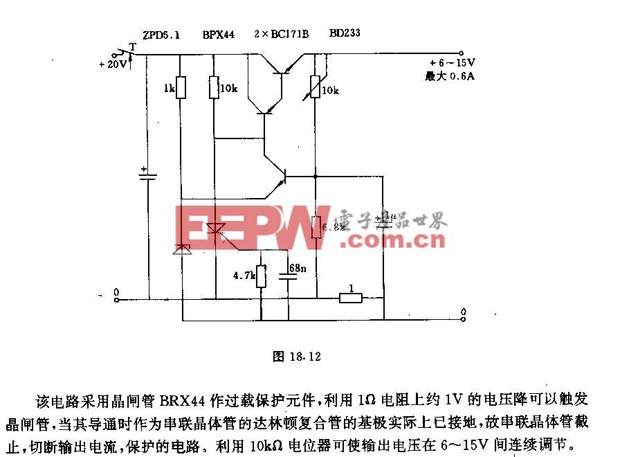 具有电子过载保护功能的串联稳压电路