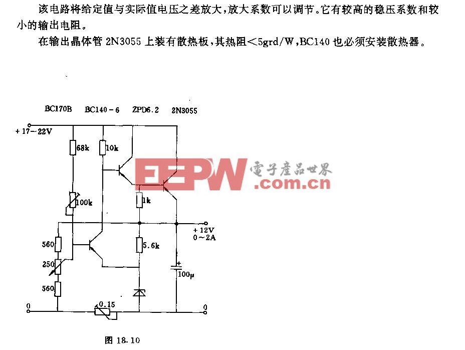 采用电压放大器的串联稳压电路