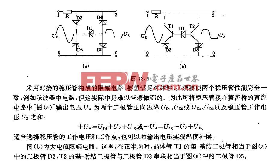 对称稳压电路