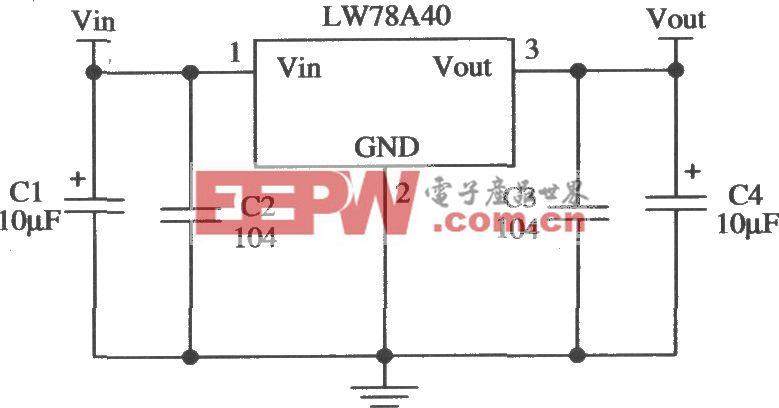 三端固定輸出正集成穩壓器LW78A40的典型應用電路
