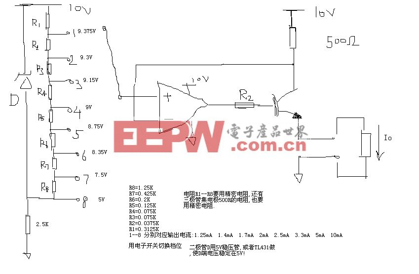 8档位恒流电流设计