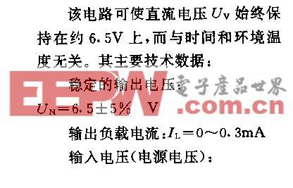 6.5V基准电源电路