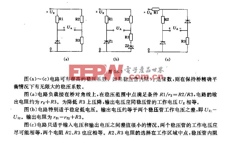 采用穩壓管的橋式穩壓電路