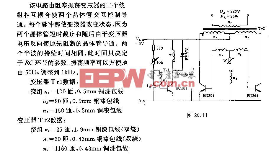 利用阻塞振荡控制频率的电压变换器