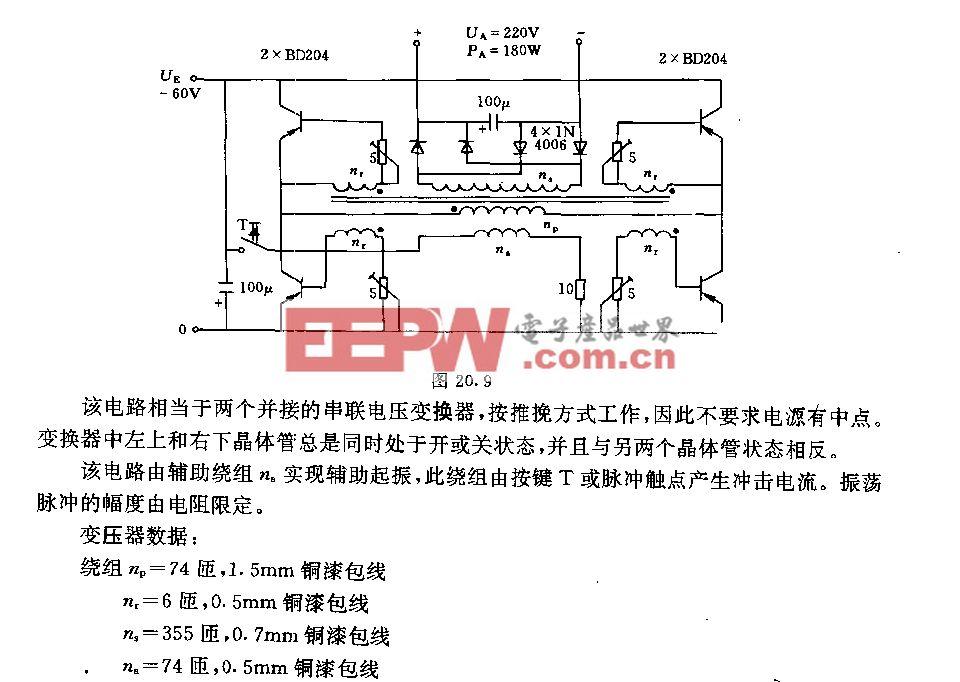 桥式电压变换器