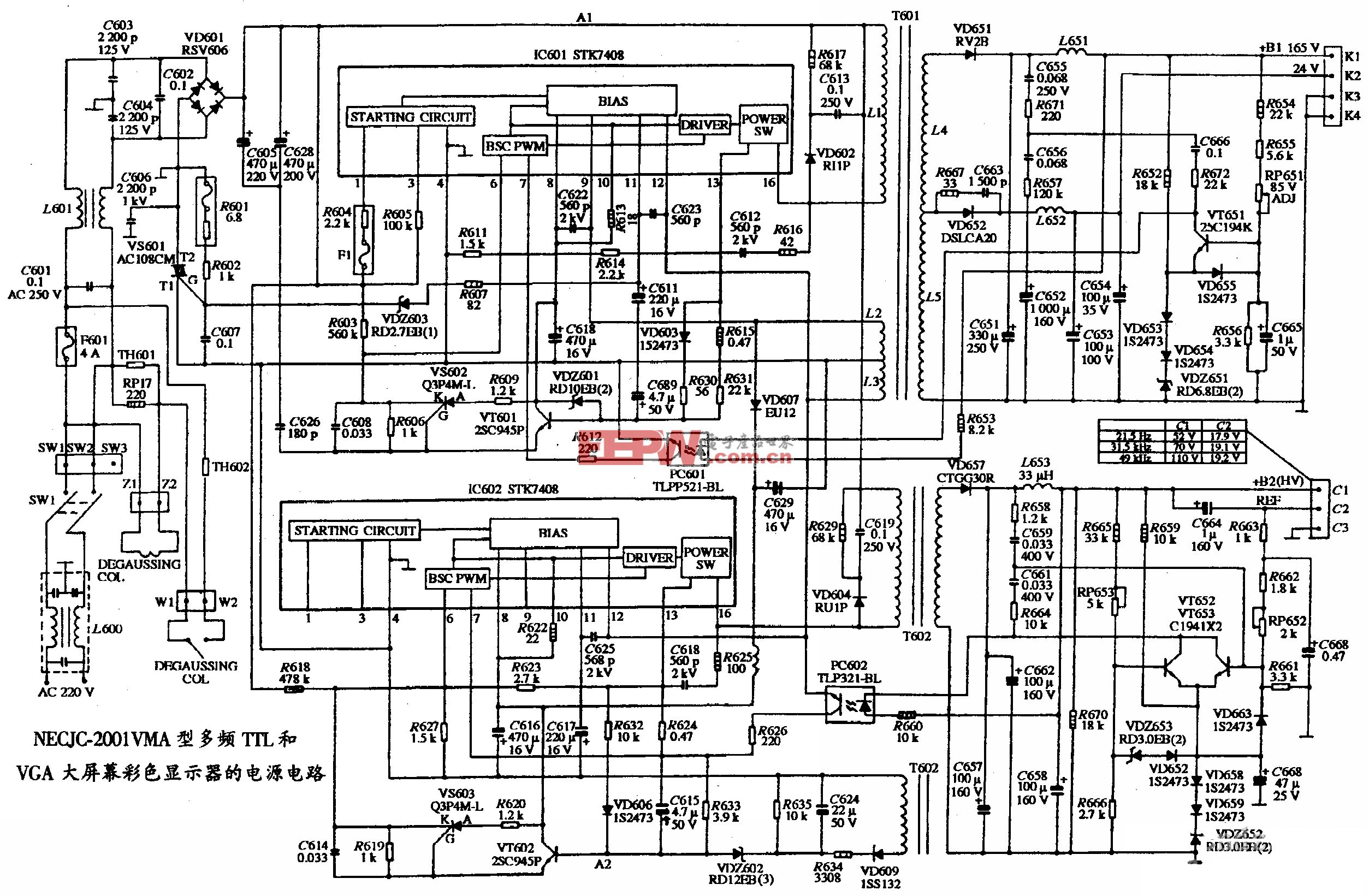 NEC JC-2001VMA型多频TTL和VGA大屏幕彩色显示器的电源电路图