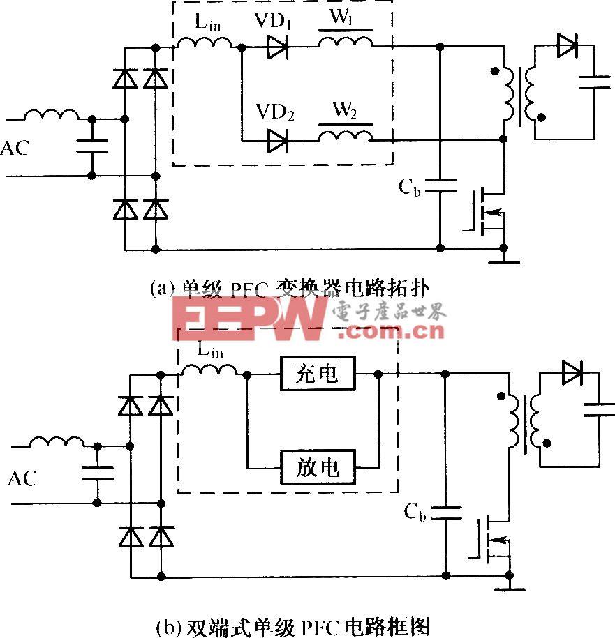改進的單級PFC變換電路