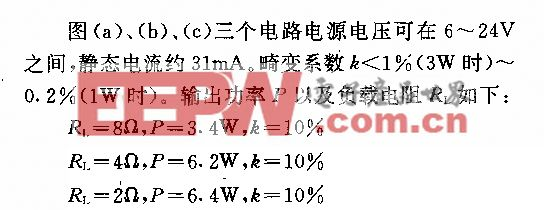 6w低频集成放大器电路
