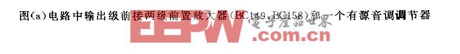 8w高保真有源奋调调节放大器电路