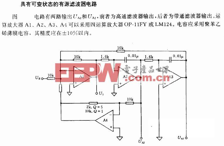 具有可变状态的有源滤波器电路