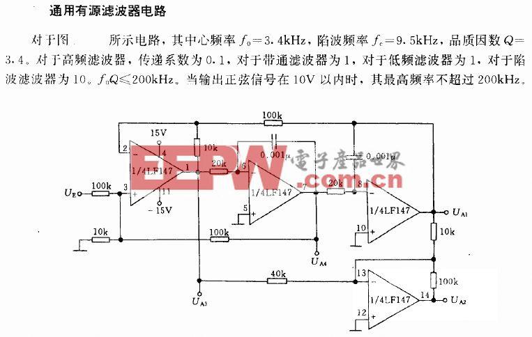 通用有源滤波器电路