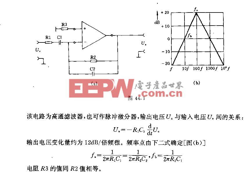 高通滤波器(微分器)电路