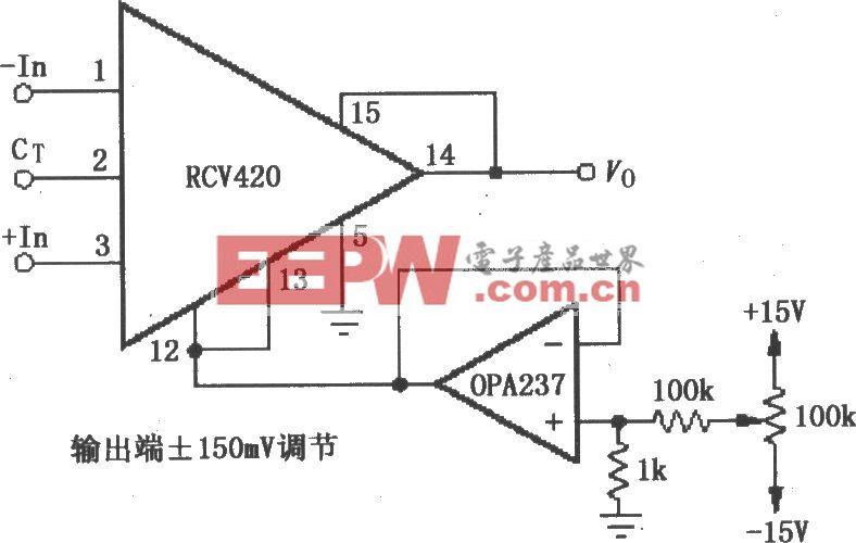 RCV420用外部放大器实现输出失调电压调零电路