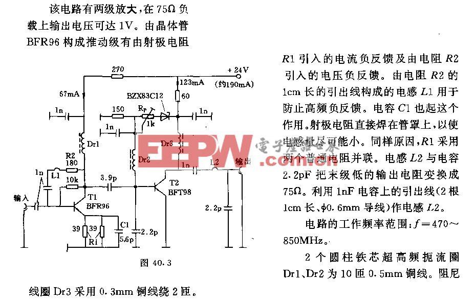 带推动级的超高频天线放大器电路