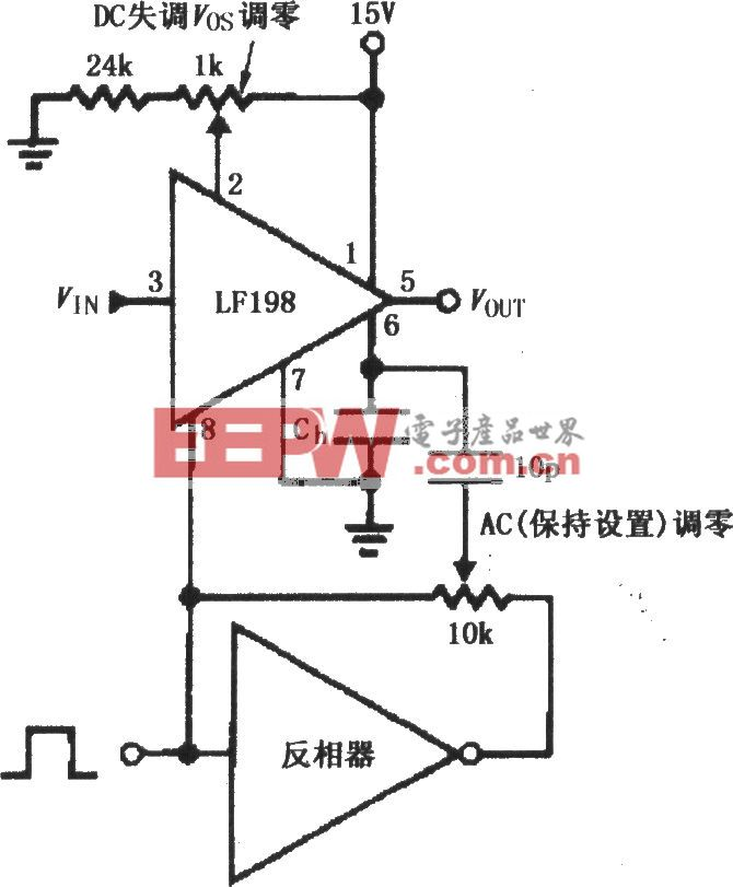 采样保持放大器LF398的直流和交流调零电路