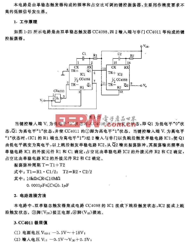 键控振荡器电路