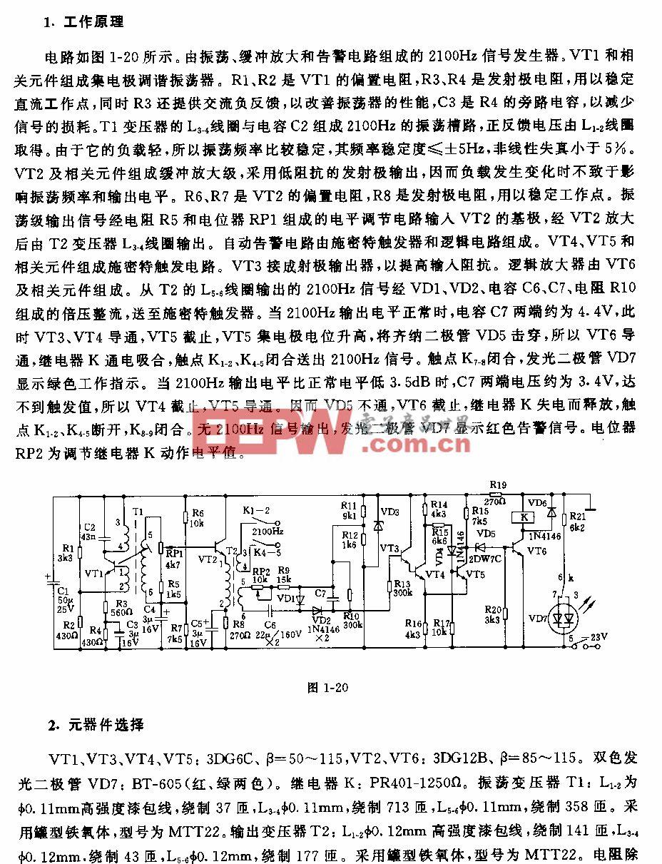 2100Hz信号发生器电路