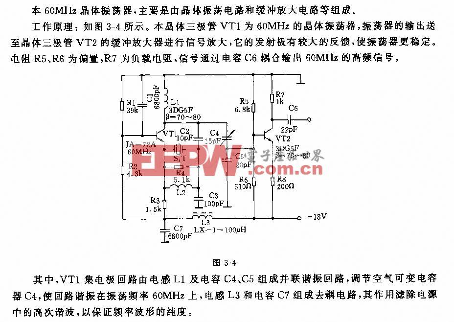 60MHZ晶体振荡电路