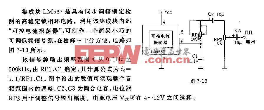 用LM567制作0.1Hz一500kHz信号源电路