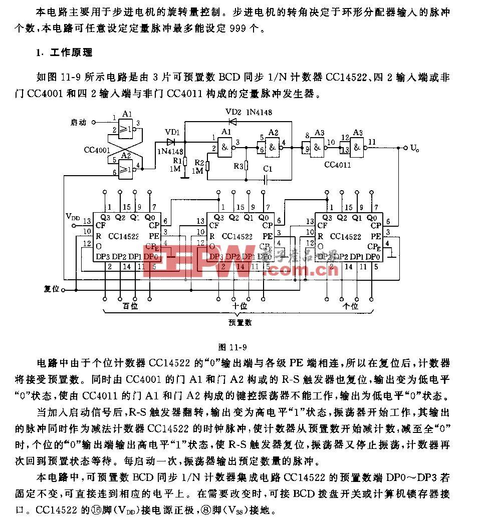 定量脉冲发生器电路