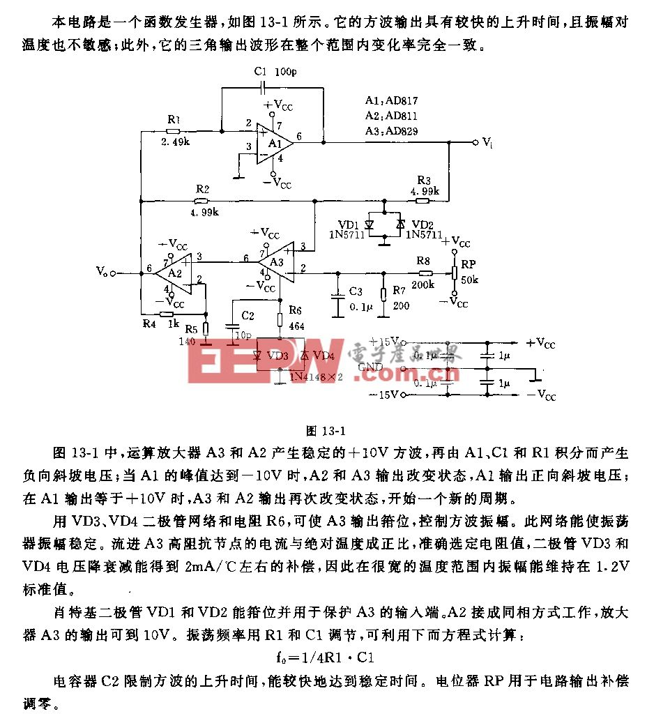 稳定的函数发生器电路