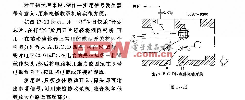 简单实用的信号发生器电路