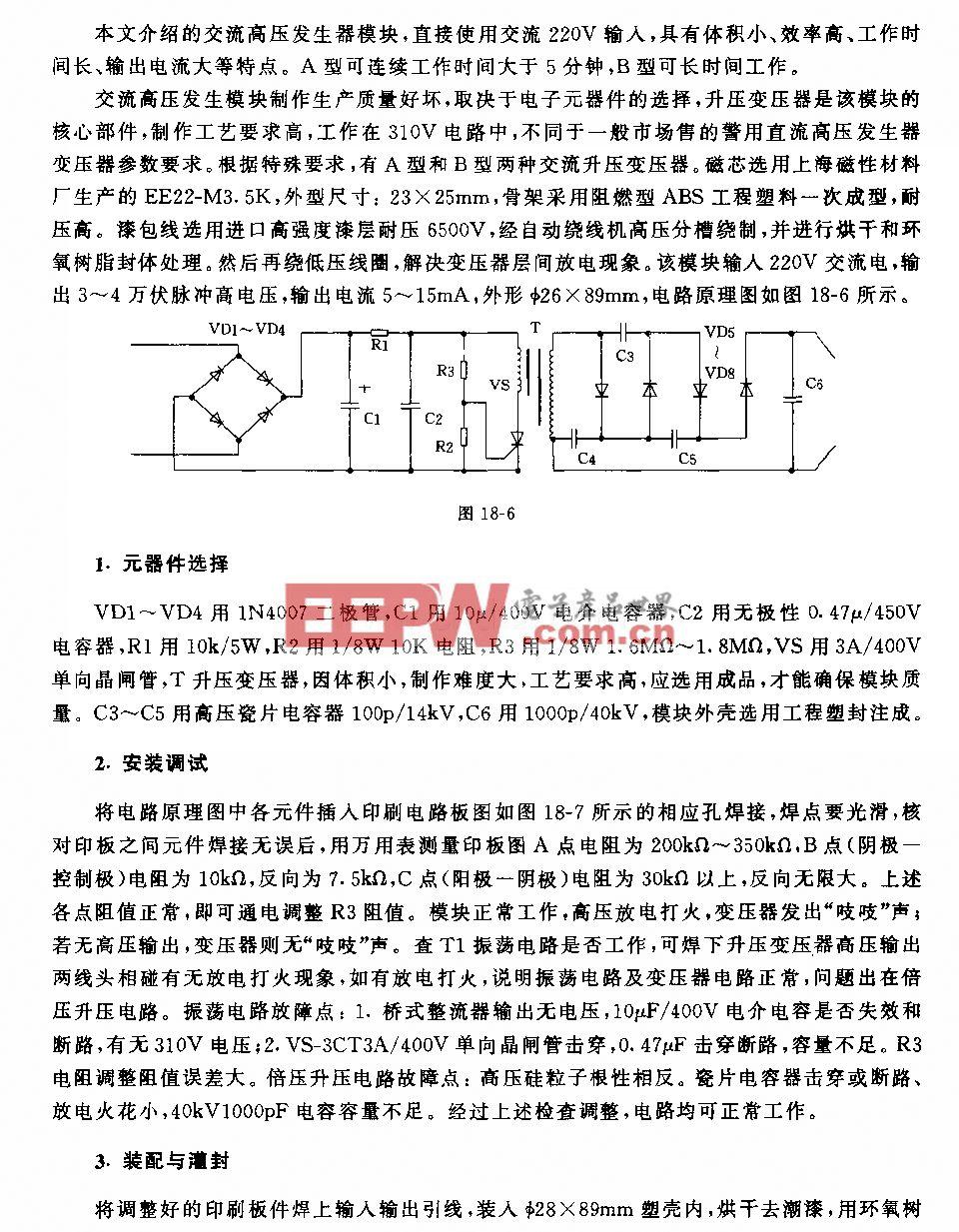 交流高压发生器电路