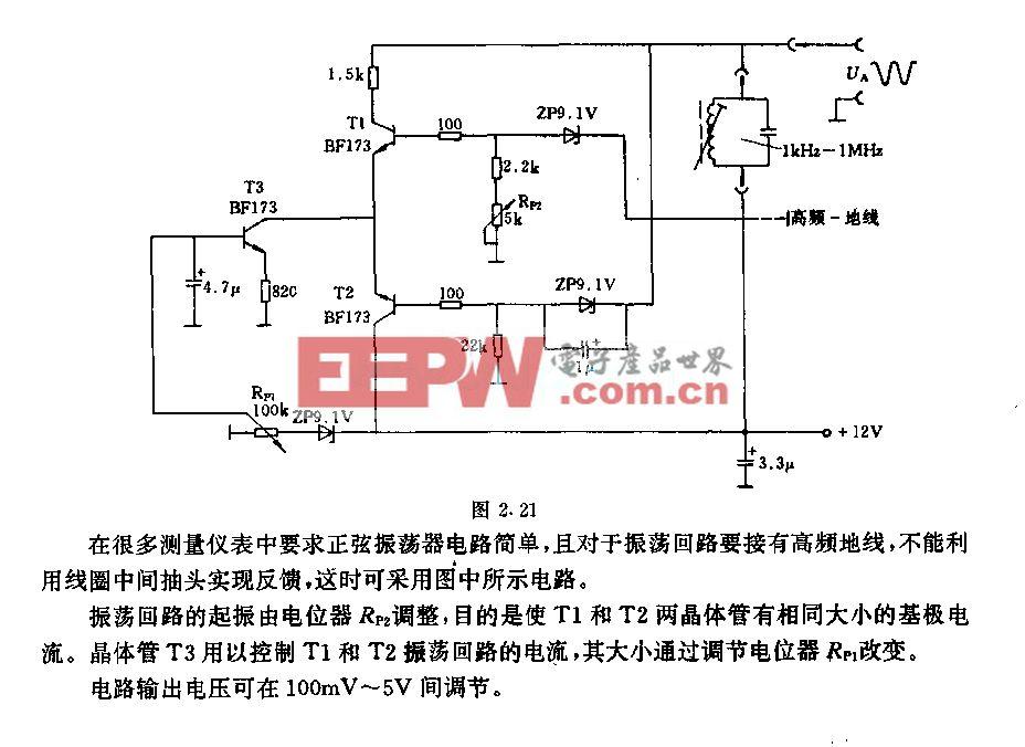 1kHs一1M髓z的正弦振荡器电路