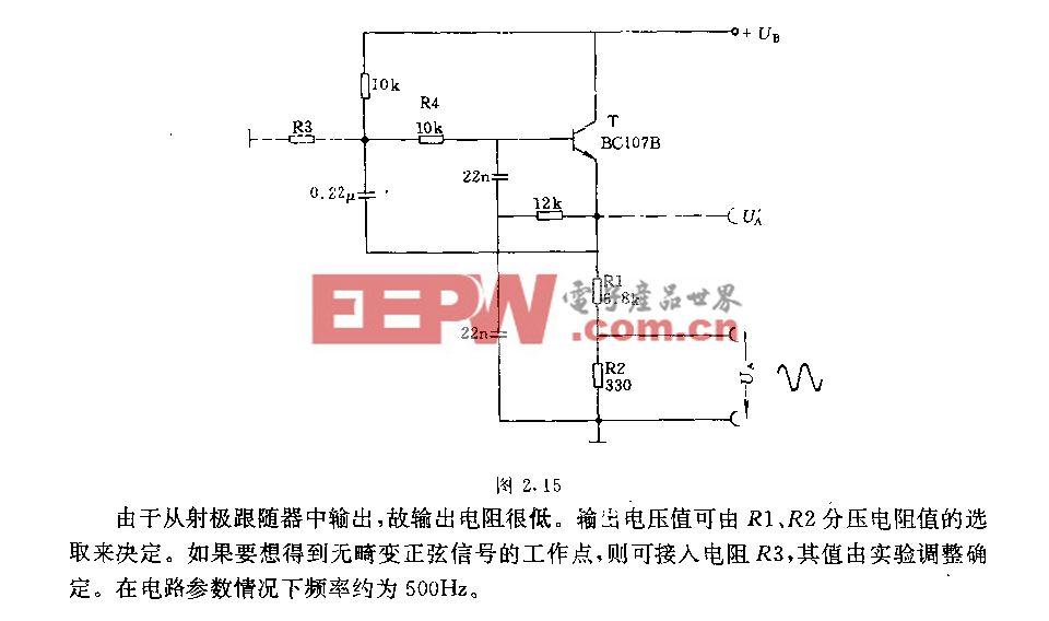 具有低输出电阻的音频信号发生器电路