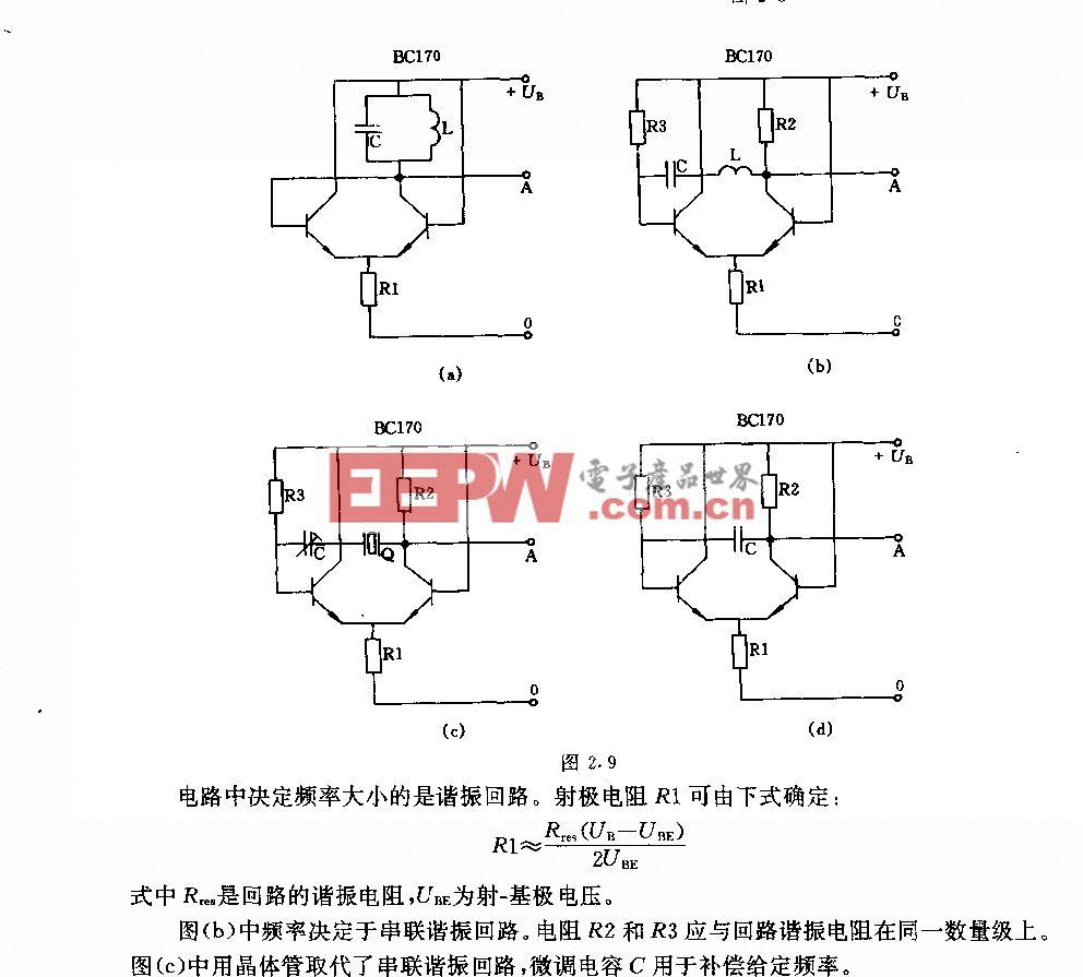 双极振荡器电路电路