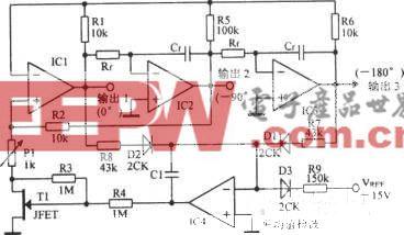 狀態變量濾波器SVF型多相輸出振蕩器