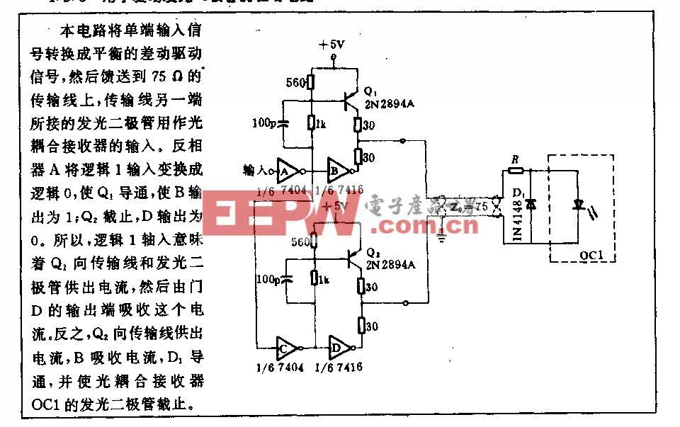 用于驱动发光二极管的驱动电路