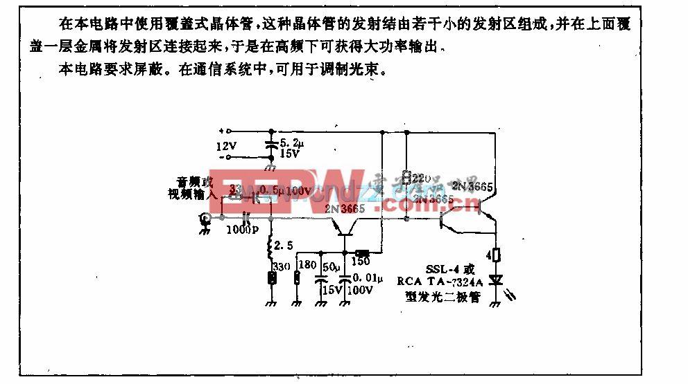 發光二極管調制電路