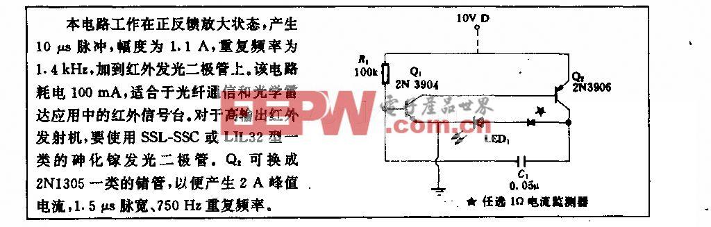 大電流紅外發光二極管脈沖電略