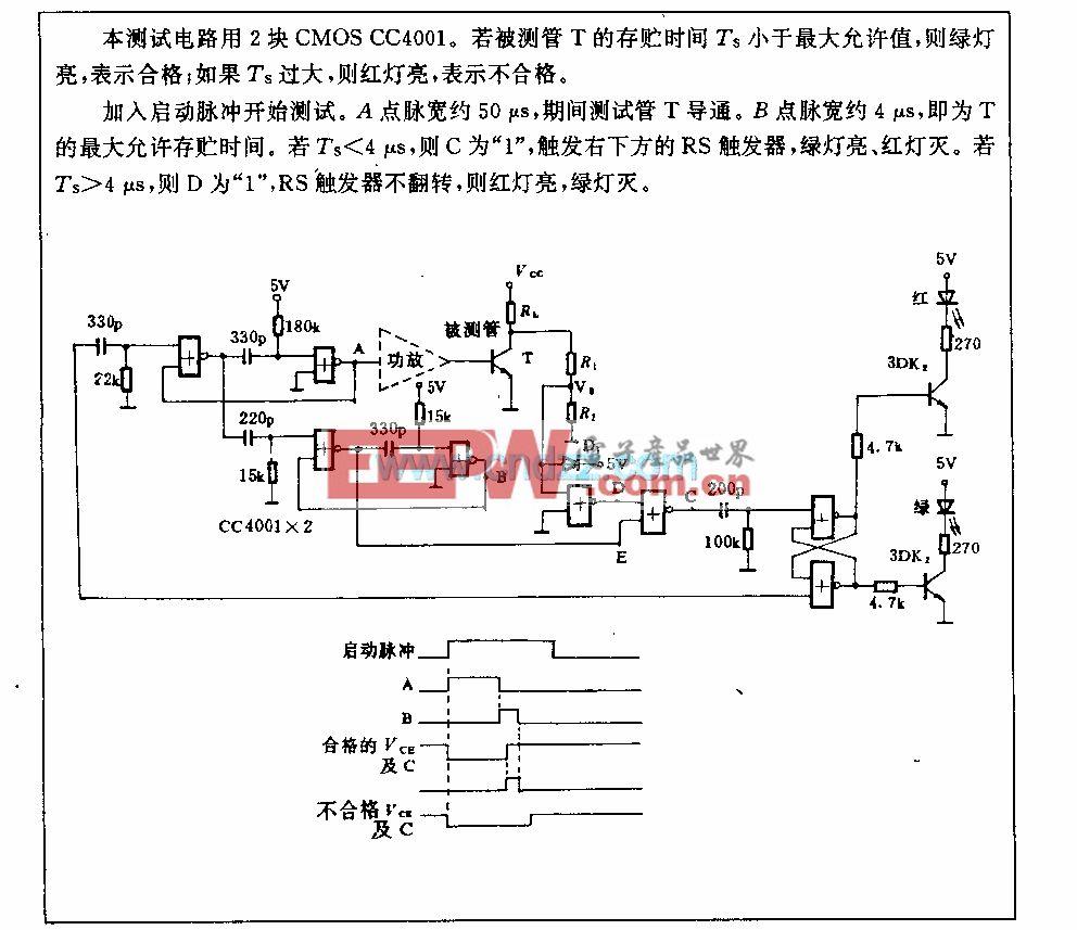 品体管存储时间测试电路