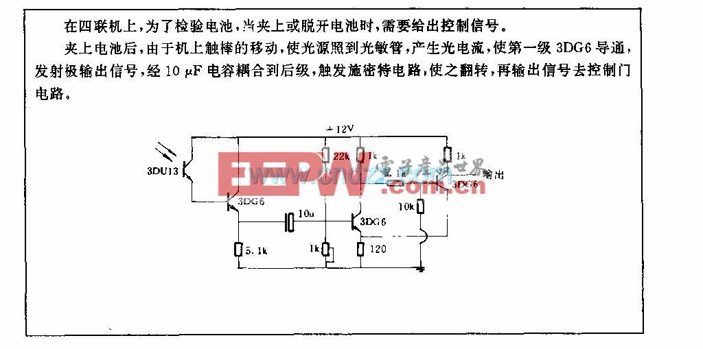 四联机上应用的光电控制电路