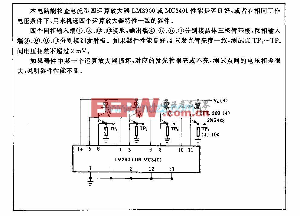 电流型运算放大器检测电路