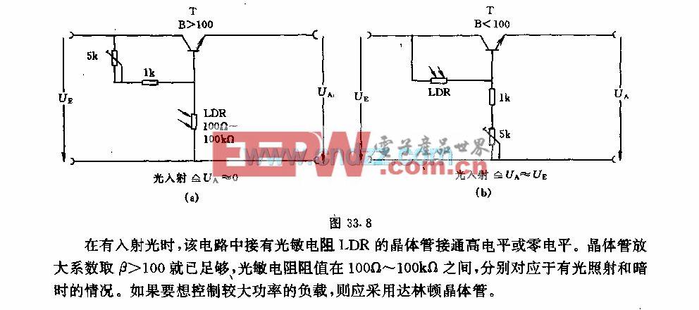 采用光敏电阻(LDR)的光控开关电路