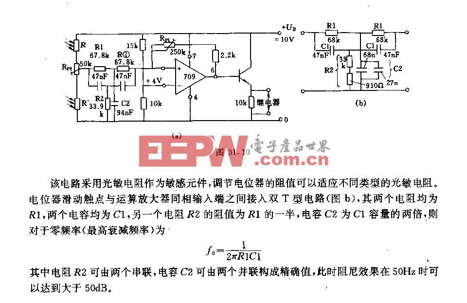 对于50HZ有抑制作用的光放大器电路