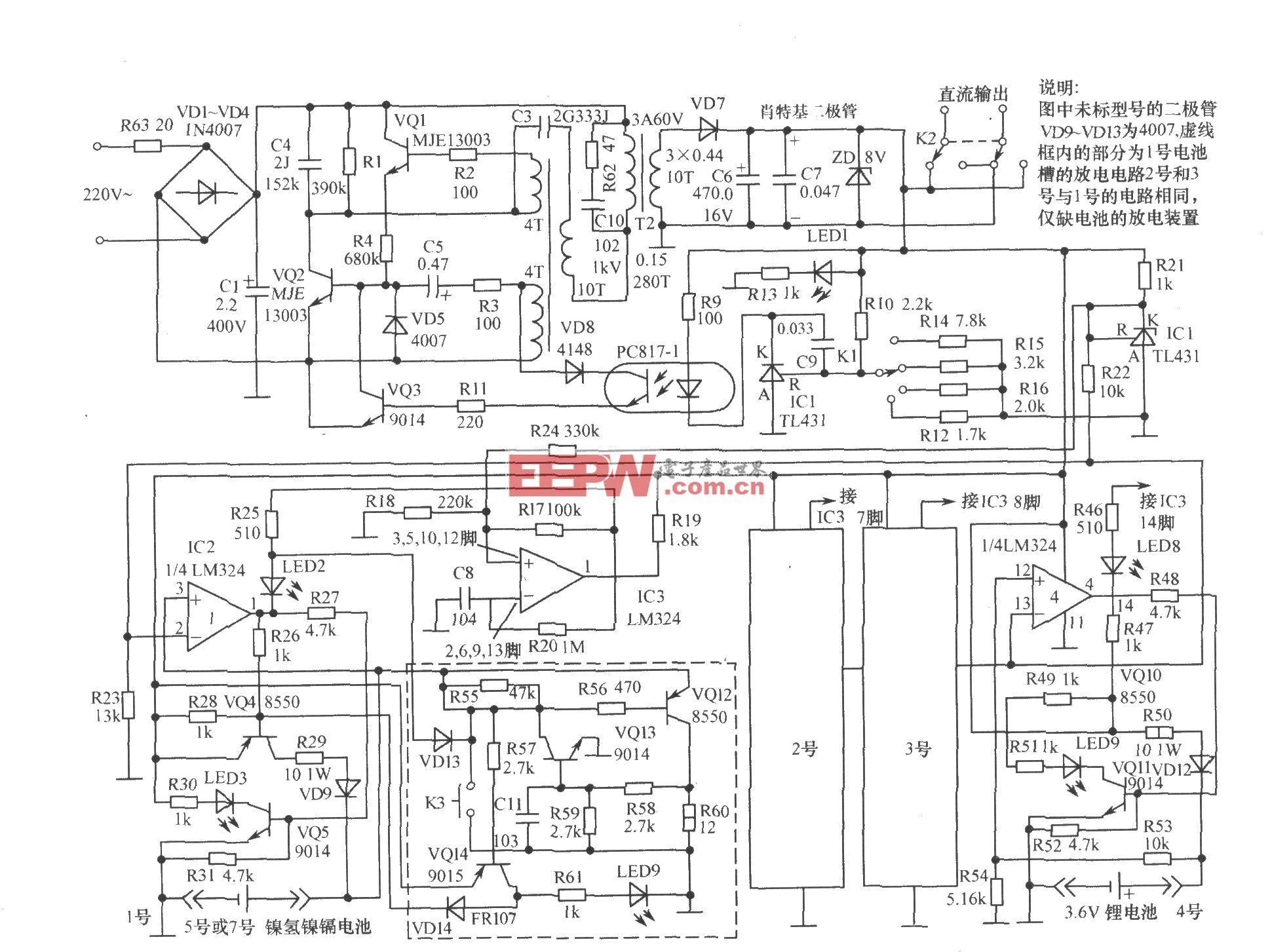 多功能充电器电路图