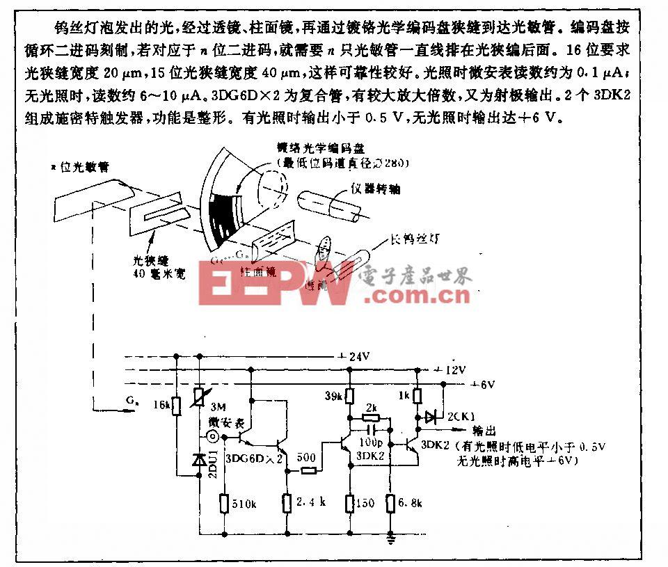 光学轴角编码器用的光敏二极管线路