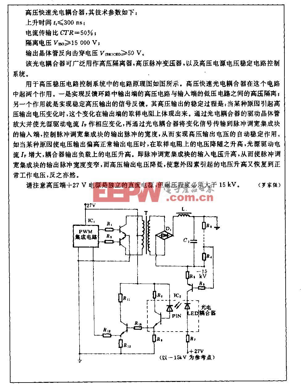 高压快速光电耦合器及应用电路