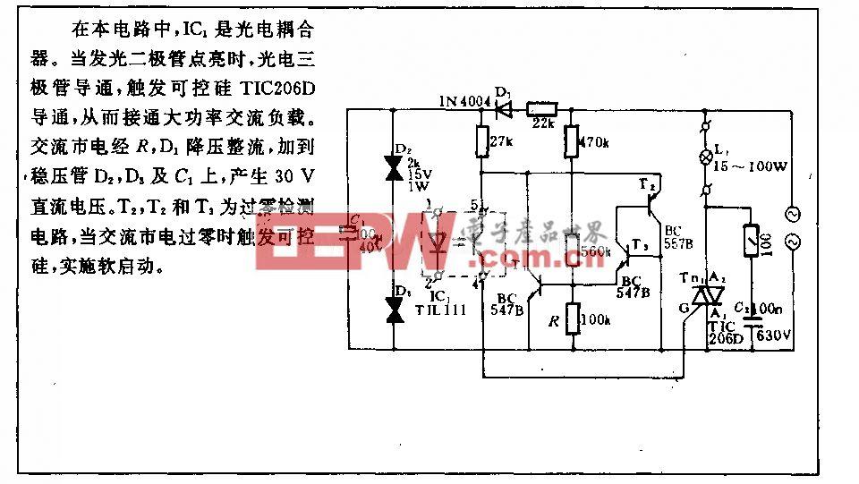 市电光电控制电路