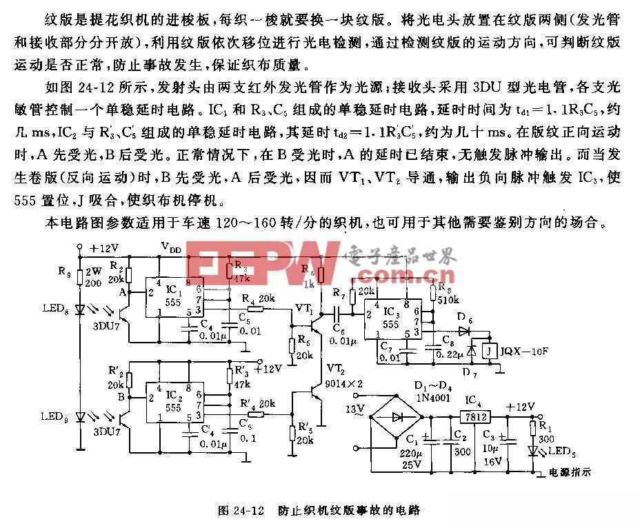 555防止織機紋版事故的電路