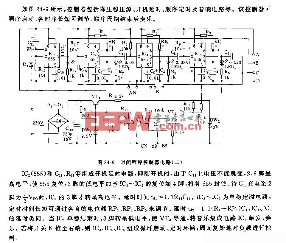 555时间程序控制器电路(二)