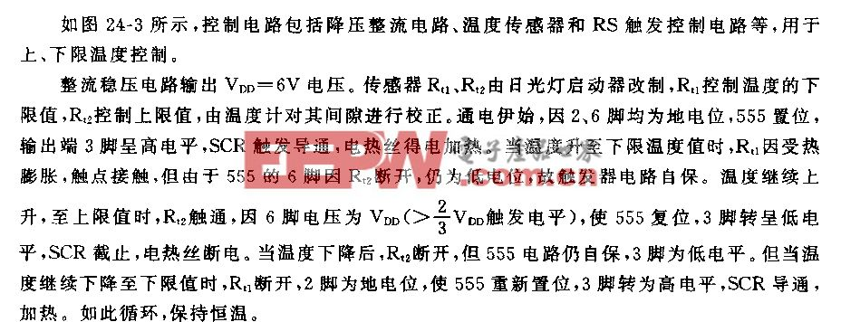 555简易恒温控制器电路