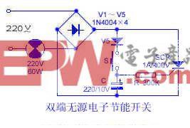 简易双端无源电子节能开关电路