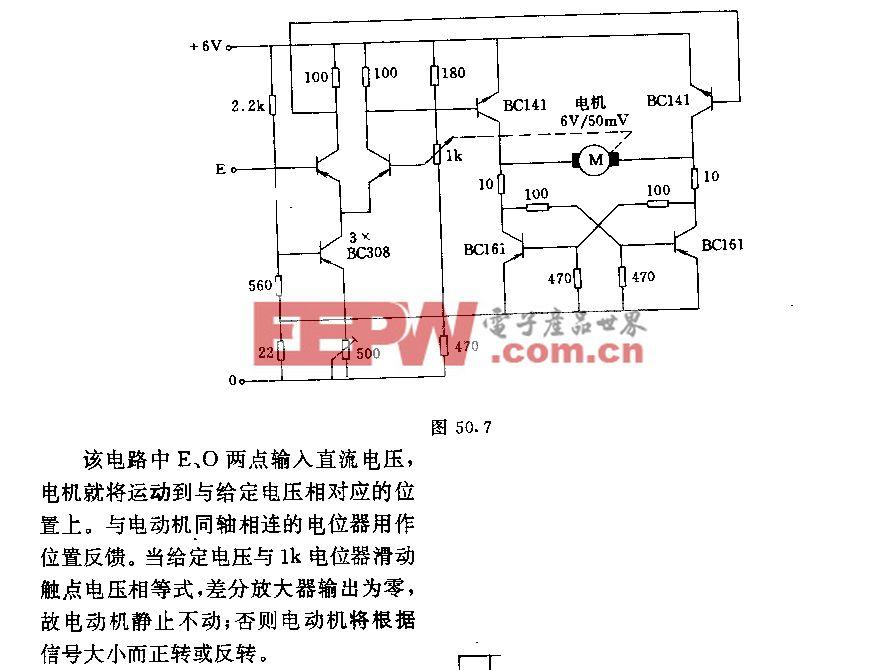 直流电动机的随动控制电路