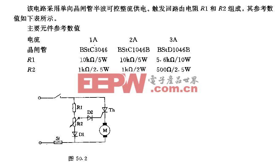 最简单的豆流电动机调速电路